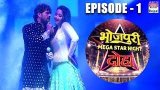 BHOJPURI MEGA STAR NIGHT | DOHA QATAR | Khesari Lal Yadav,Kajal Raghwani, Kallu, Ritu Singh | EP 1