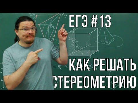 Как решать стереометрию | ЕГЭ-2020. Математика. Профильный уровень. Задание 14 |  | Борис Трушин |
