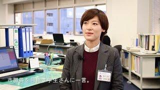 土木(都市整備部交通政策課)・篠原真歩