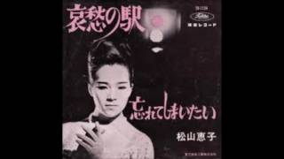 松山恵子 - 哀愁の駅