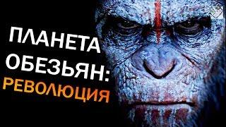 Планета обезьян: Революция - мнение Гагатуна