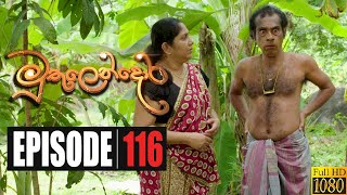 Muthulendora | Episode 116 29th September 2020 Thumbnail