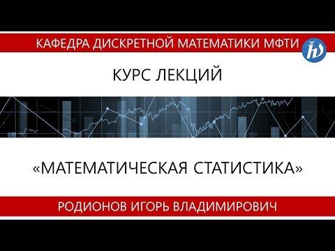 Лекция третья по математической статистике