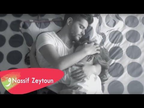 Nassif Zeytoun - Larmik Bbalach (Teaser) / ناصيف زيتون - لرميك ببلاش