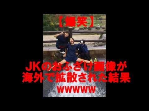 【爆笑】JKのおふざけ画像が海外で拡散された結果wwwww