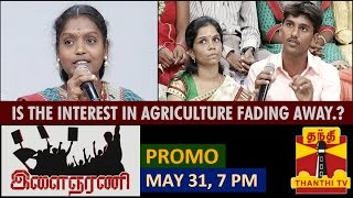 Ilaignar Ani - Is the Interest in Agriculture fading away.? Promo (31/5/2015)