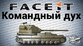 Стрим - Командный дух FACEIT.com