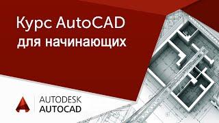 AutoCAD для начинающих. Вебинар 1-ое занятие. Интерфейс, основные инструменты.