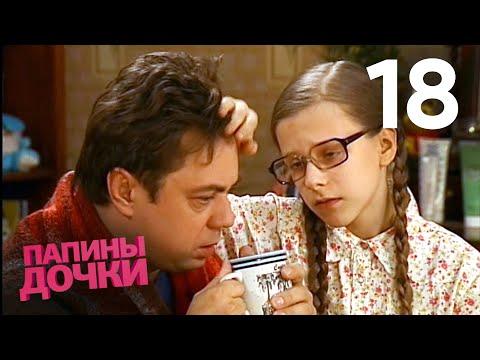 Папины дочки | Сезон 1 | Серия 18