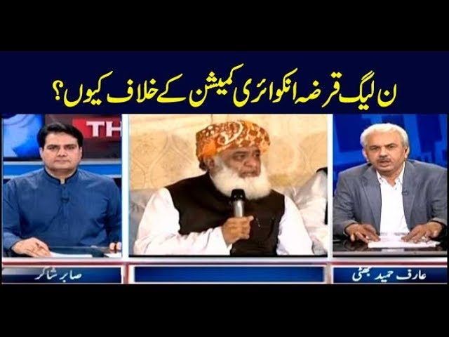 The Reporters | Sabir Shakir | ARYNews | 13 June 2019