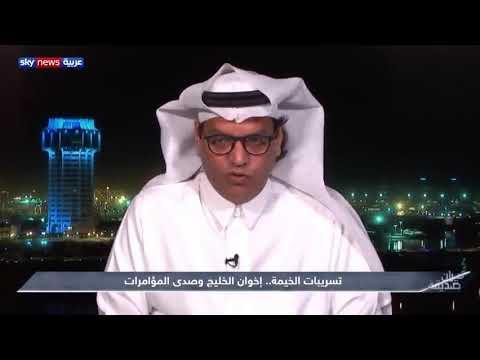 جميل الذيابي: تآمر تنظيم الإخوان ضد أوطانهم من أجل السلطة ليس بجديد  - 22:59-2020 / 7 / 6