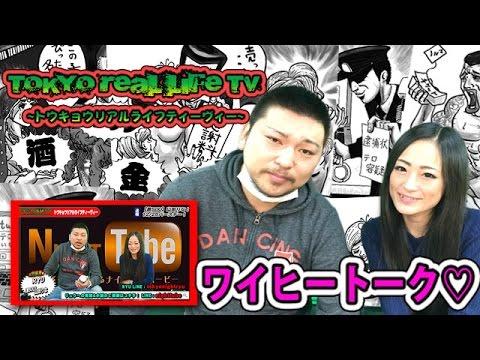ないとちゅーぶRYUの【TOKYO REAL LIFE TV】(14/12/23) お店探しも!!求人も!!夜の総合サイト夜遊びを楽しくする [NIGHTTube] http://www.nighttube.net/ チャンネル...