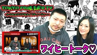 ないとちゅーぶRYUの【TOKYO REAL LIFE TV】(14/12/23) お店探しも!!求...