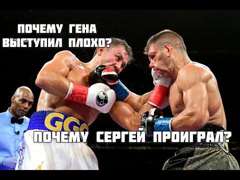 Разбор и анализ боя: Геннадий Головкин Vs Сергей Деревянченко