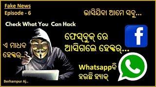 Fake News 6 | Facebook ହେକ୍କର୍, Virus | Khanti Odia Berhampuriya Odia Funny Video || Berhampur Aj..