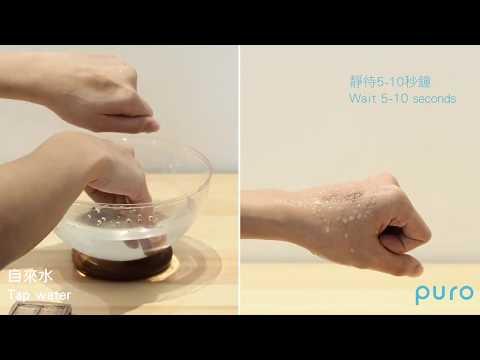 【實測】Puro小分子淨潔水PK自來水!清潔力實測  How to get permanent marker off Skin?