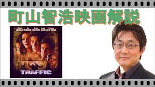 町山智浩さんが、2000年のアメリカ映画『トラフィック』を解説して...