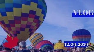 VLOG(12.09.10): Фестиваль воздушных шаров, мамина кулинария