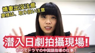 【日本工作】潛入日劇拍攝現場!第一次擔任日劇主角的中文指導!! #嬌...