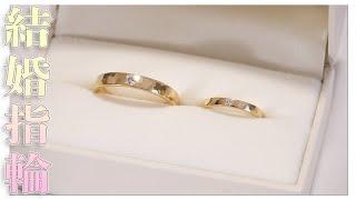 【祝】 2人で結婚指輪を手作りしてみた。 【恭一郎&れいか】