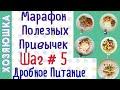 Бесплатный Марафон ШАГ # 5  ДИЕТА Для Похудения и Красоты
