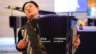 Concertini Accordion Performance at Kempinski Hotel Beijing Lufthansa Center 大堂音乐会手风琴独奏