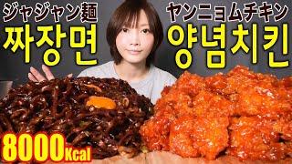 【大食い】大量ジャジャン麺とヤンニョムチキンにチーズや韓国海苔を合わせたら美味しすぎて幸せ![2420g] [8200kcal]【木下ゆうか】