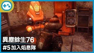 [第10號玩家] 異塵餘生76 #5 加入焰息隊 | 智力測驗一百分 | 體能測驗零分 | 投身火海 - Fallout76 多人合作 1080p 輻射76 與來福的歡樂時光