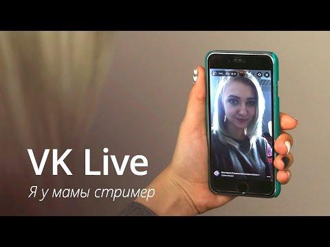 VK Live: Что это такое?