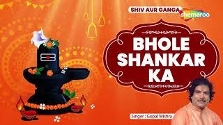 Bhole Shankar Ka Pyar   Har Har Mahadev   Gopal Mishra   Shemaroo Bhakti