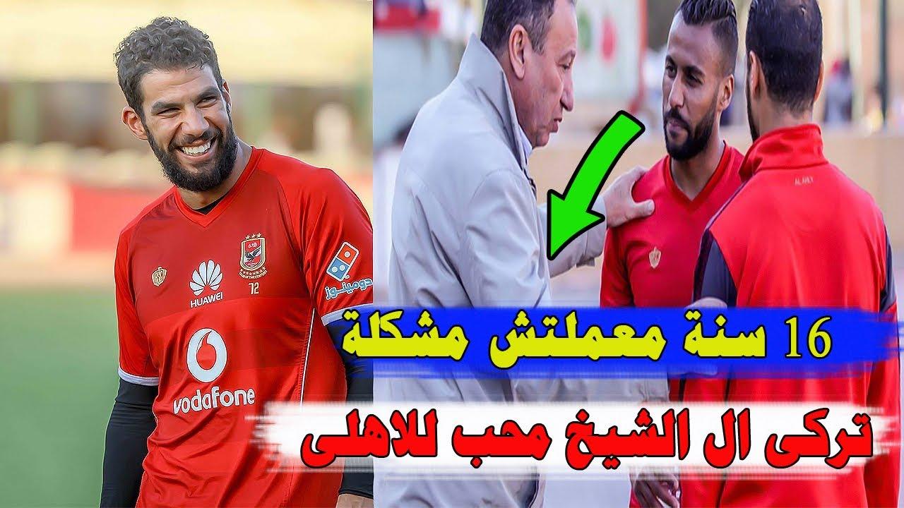 حسام عاشور يهاجم مجلس الأهلي من جديد_فايلر يتمسك بنجم الأهلي.. ولجنة التخطيط تنتظر رده