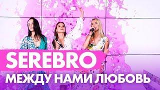 SEREBRO - Между нами любовь на Радио ENERGY!
