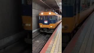 近鉄特急12200系 臨時特急列車