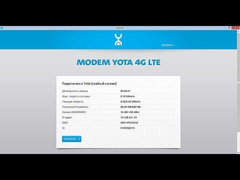 почему не работает модем yota