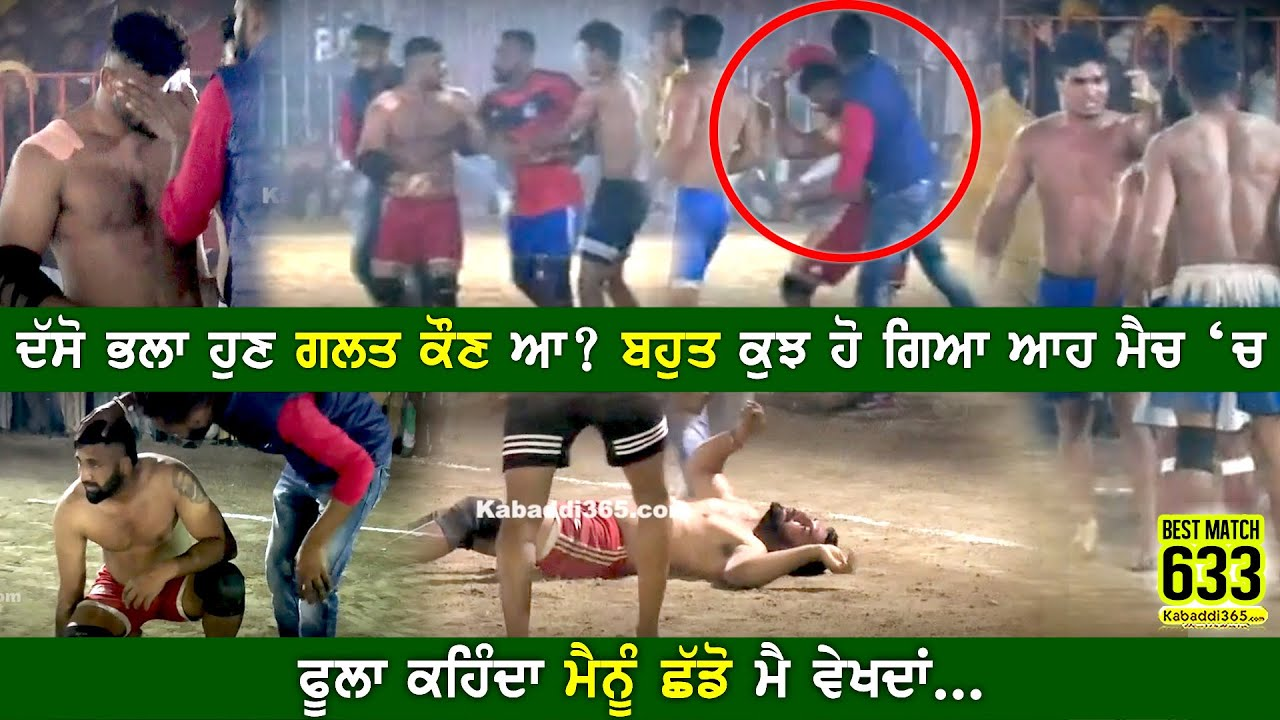 633 Best Match | Shushak Vs Rajiana | Mehraj (Bathinda) Kabaddi Tournament 06 Feb 2019