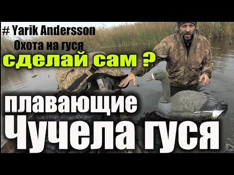 Плавающие чучела гусей - Сделай Сам за 70 рублей