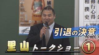 5月11日に両国国技館の相撲教習所で行われた、「相撲塾」里山トーク...