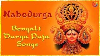 Nabodurga - Bangla Durga Puja Songs | Bengali Songs - Mahalaya - Mahishasura Mardini