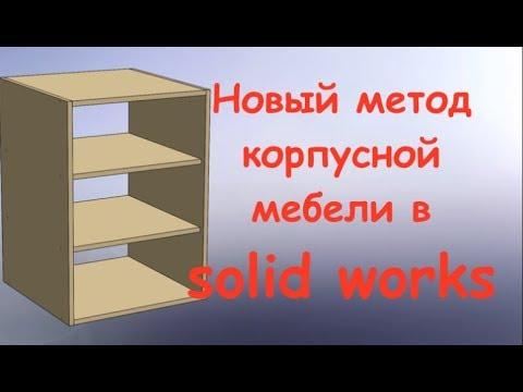 SOLIDWORKS. 3d моделирование. Корпусная мебель