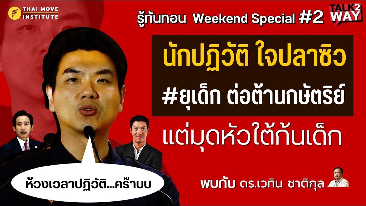 รู้ทันทอน  Weekend Special #2นักปฏิวัติ ใจปลาซิว #ยุเด็ก ต่อต้านกษัตริย์  แต่มุดหัวใต้ก้นเด็ก