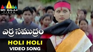 Erra Samudram Songs | Holi Holi Video Song | Narayana Murthy | Sri Balaji Video