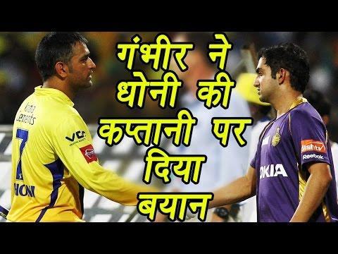 IPL 2017: MS Dhoni is best captain claims Gautam Gambhir   वनइंडिया हिन्दी