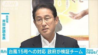台風15号 大規模停電 政府が検証チーム立ち上げ(19/09/25)