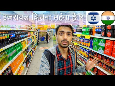 How Expensive is ISRAEL 🇮🇱? SuperMarkets, Food & Hotels