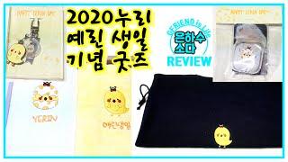 [리뷰] 여자친구(GFRIEND) 2020 예린 생일 기념 굿즈
