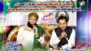 hd pak cricket team captain sarfaraz ahmed hafiz tahir qadri reciting naat