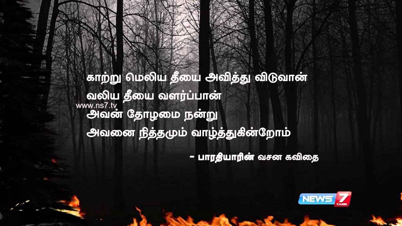 Bharathiar Quotes In Tamil Pdf