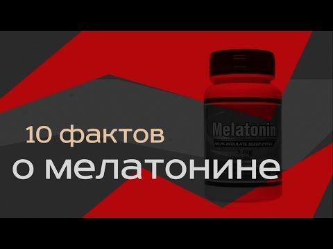 Мелатонин (Гормон сна. N-acetyl-5-methoxytryptamine). 10 фактов
