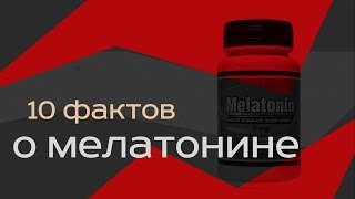 Мелатонин (Гормон сна. N-acetyl-5-methoxytryptamine). 10 фактов(, 2014-08-13T16:30:27.000Z)