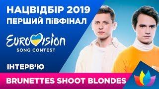 ЄВРОБАЧЕННЯ-2019 УКРАЇНА BRUNETTES SHOOT BLONDES |ЕКСКЛЮЗИВ